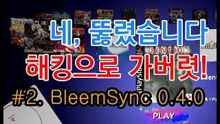 플레이스테이션 클래식 해킹 #2  BleemSync 0.4.0 PlayStation Classic Hacking How to add roms
