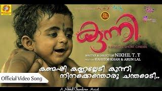 കണ്മഷി കണ്ണല്ലേടി.. | KUNNI Official Video Song | Arun Narayanan | Nikhil TT | HD
