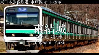 【駅名記憶】「初音ミクの消失」でJR水戸線の駅名を歌います。