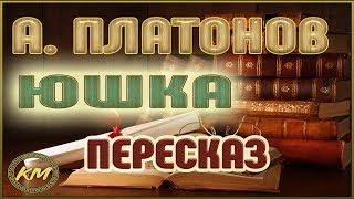 ЮШКА. Андрей Платонов