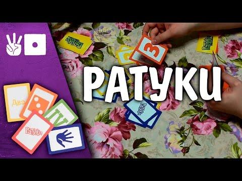 Ратуки - настольная карточная игра для детей