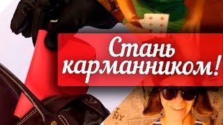 КАК СТАТЬ КАРМАННИКОМ ФОКУС / ОБУЧЕНИЕ