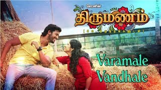 Thirumanam - Varamale Vanthale Lyrics Video