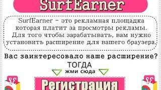 Как заработать деньги на включенном браузере SurfEarner