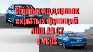 Лучший Сборник Кодировок Audi A6 C7 в VCDS Вася Диагност