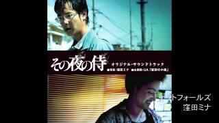 映画「その夜の侍」オリジナル・サウンドトラック収録曲。 『その夜の侍...