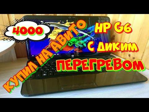 привожу в порядок HP G6-2307SR купленный на авито всего за 4000 рублей.