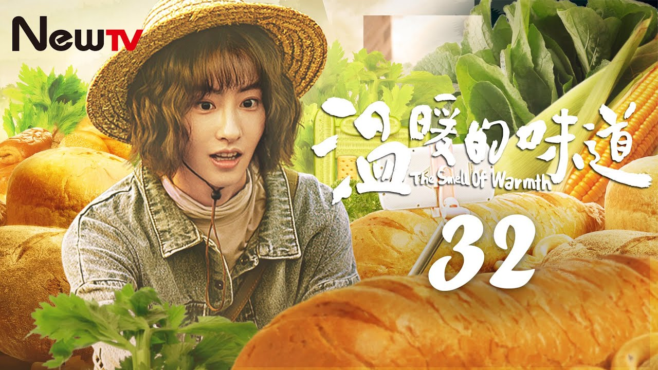 [Eng Sub] [EP 32] The Smell of Warmth   温暖的味道 (Most Beautiful Countryside)