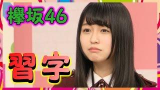 【欅坂46】長濱ねるの字 【GOOD!】と思ったら高評価。 【BAD!】 と思っ...