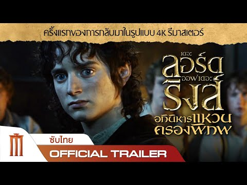 The Lord of the Rings: The Fellowship of the Ring [ReRelease]  Official Trailer [ซับไทย]