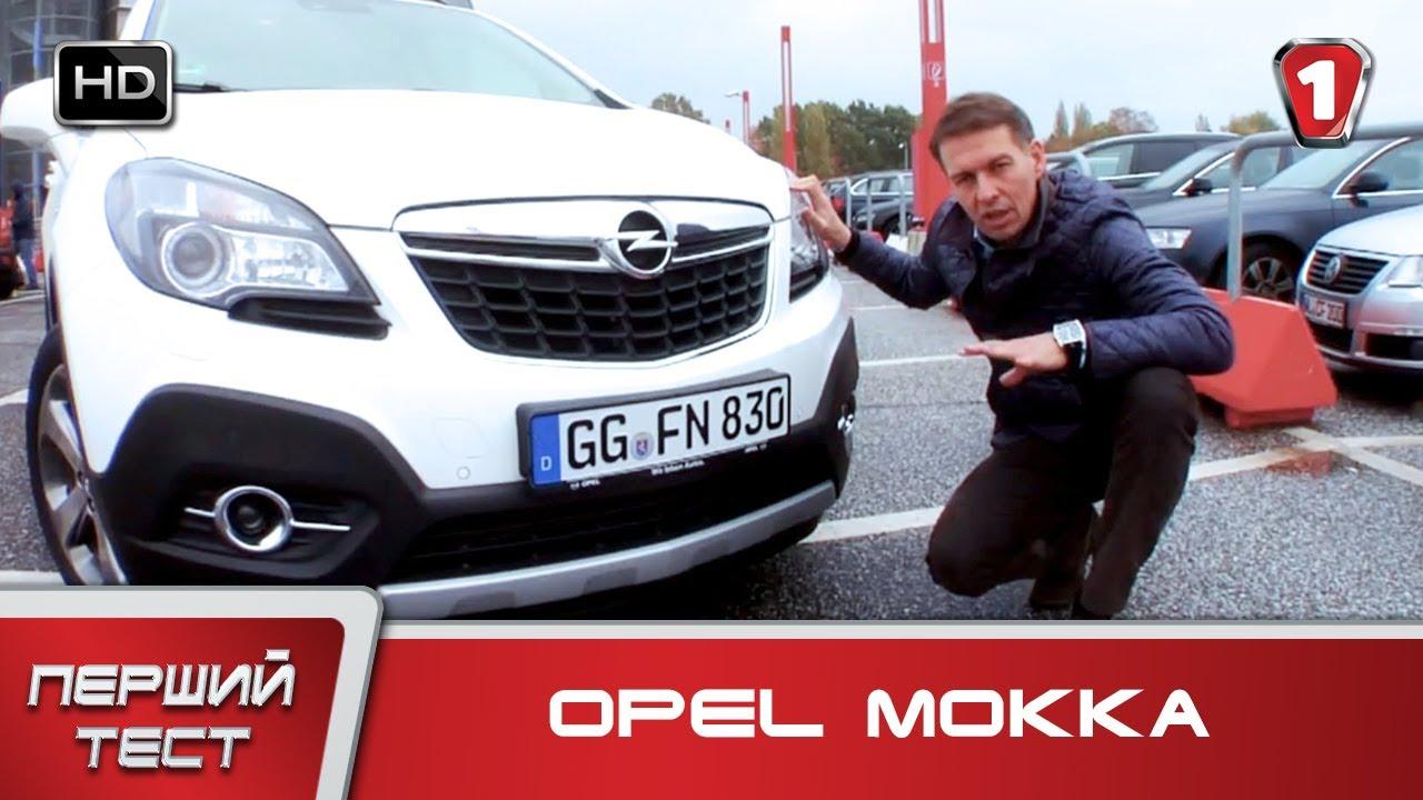 Комплектации и цены opel mokka (опель мокка) с мкпп и акпп. Автомобили в наличии с автоматом и механикой, конфигуратор. Автоцентр сити.