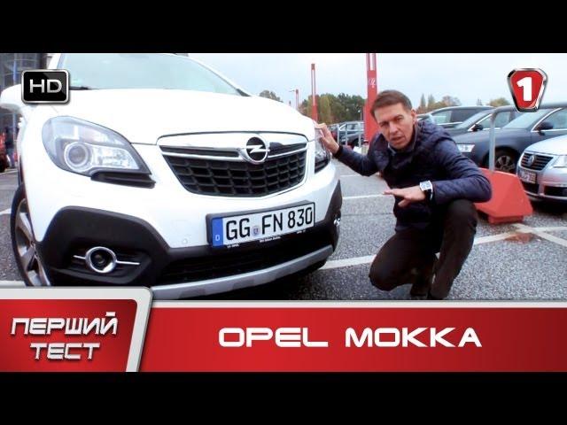 "Opel Mokka. ""Первый тест"" в HD. (УКР)"