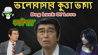 Kaissa Funny Dog Luck |  Bangla Funny Dubbing 2019