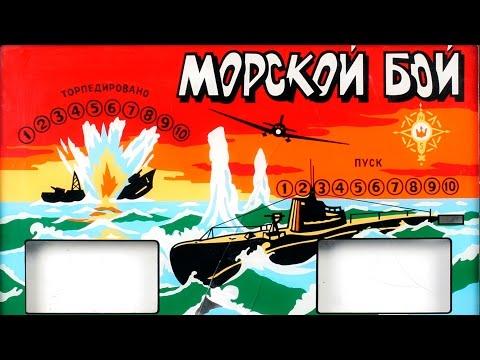 Видео Игровой автомат лодки