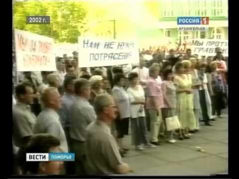 Летопись Поморья 2002