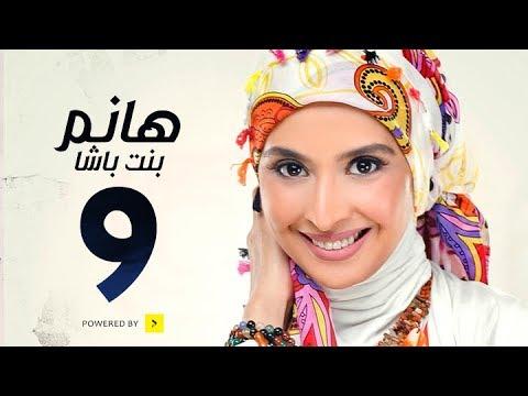 مسلسل هانم بنت باشا # بطولة حنان ترك - الحلقة التاسعة - Hanm Bent Basha Series Episode 09