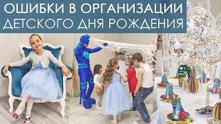 Организация детского дня рождения: ошибки и идеи //Angelofreniya
