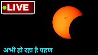 जल्दी देखो : Chandra Grahan Live - 27 july 2018 | Lunar Eclipse Live Streaming Nasa video blood moon