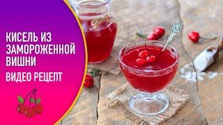 Кисель из замороженной вишни — виде рецепт