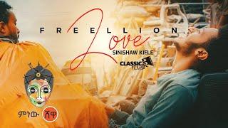 Sinishaw Kifle (Freellion Love) New Ethiopian Music 2021 (Official Video)