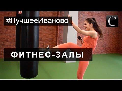 #ЛучшееИваново Фитнес-клубы Иваново Лучшее Иваново
