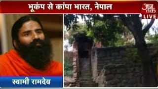 Baba Ramdev Talks About Earthquake That Shook Parts Of Nepal & North India