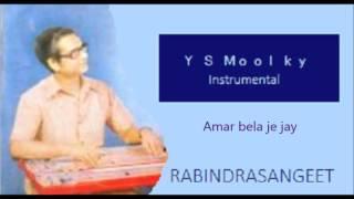 Amar bela je jay  Rabindrasangeet Y S Moolky instrumentals