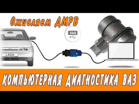 Компьютерная диагностика ВАЗ. Оживляем ДМРВ - Видео приколы ржачные до слез