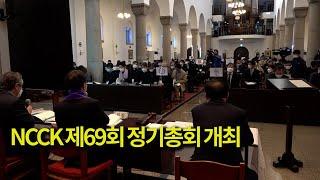 NCCK 제69회 정기…