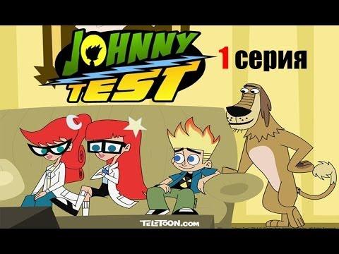 Мультфильм джонни тест смотреть все серии подряд
