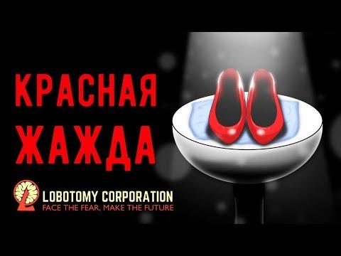 Lobotomy Corporation - Прохождение игры #62 | Красная жажда