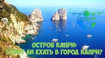 Италия остров Капри (Capri): обзор города Капри и достопримечательностей #10 #Авиамания