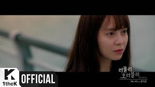 [MV] Eun ga eun(은가은) _ My All (Lovely Horribly(러블리 호러블리) OST Part.6)