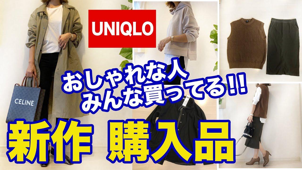【UNIQLO秋冬購入品】おしゃれな人がみんな買ってる!注目のアイテム買ってきました!