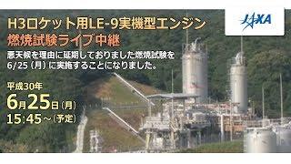 【再編集版】H3ロケット用LE 9実機型エンジン燃焼試験ライブ中継