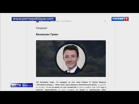 Павленский опубликовал компромат на кандидата в мэры Парижа