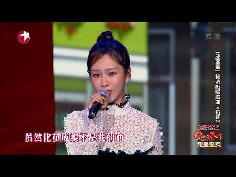 杨紫—《蚯蚓》欢乐颂2开播演唱会【东方卫视官方高清】