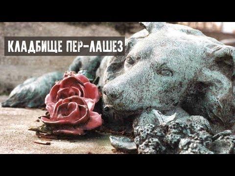 ПАРИЖ. Кладбище Пер-Лашез (Père Lachaise) - Шопен, Оскар Уайльд, Джим Моррисон. Серия 7