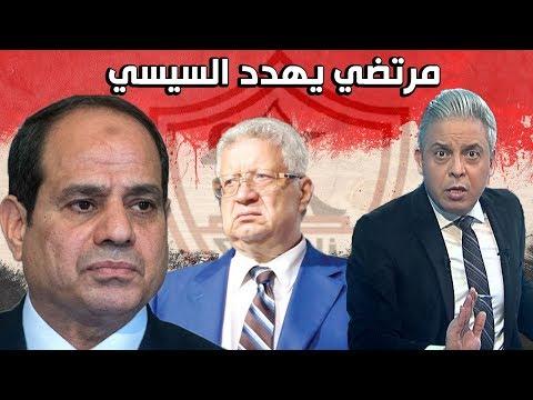 بعد واقعه واقعه الشبشب.. مرتضي منصور يهدد #السيسي ..ومعتز مطر : يكشف الجهه السياديه !!