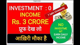 Earn Money Online Without Investment : Make Money Online : Earn Big Money Online : WORK FORM HOME