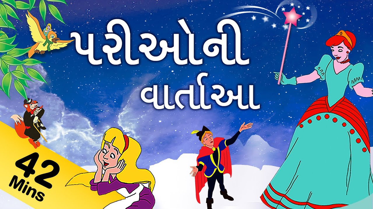 Fairy Tales In Gujarati For Kids પર ઓ ન વ ર ત
