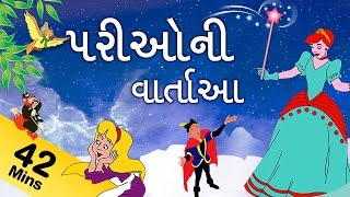 Fairy Tales in Gujarati For Kids   પરીઓ ની વાર્તા   Fairy Tales Collection For Children