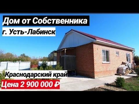 Продажа Дома за 2 900 000 рублей в Краснодарском крае, г. Усть Лабинск