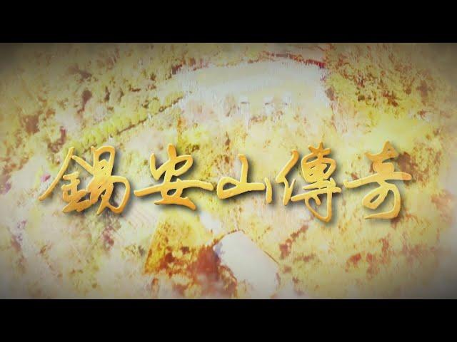 【台灣演義】錫安山傳奇 2021.10.24|Taiwan History
