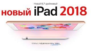 Коротко: Презентация Apple iPad 2018 27 марта 2018 года в Чикаго