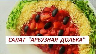 Кулинарные рецепты! Салат Арбузная долька!