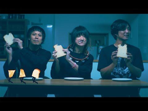 アルカラ「瞬間 瞬間 瞬間」Music Video【Official】