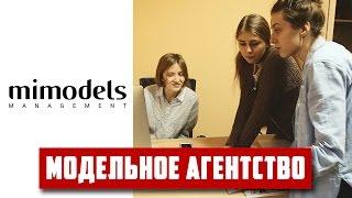 Модельное агентство MiModels Киев
