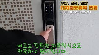 김해 지내동 동원 1차 아파트 현관문 디지털키 지문 푸…