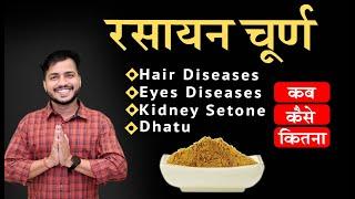 Best Hair Tonic In Ayurved Rasayan Churna:Sasta Nahi Sabse Accha||काले बाल के लिए कमाल की दवा
